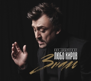 KIROV, LYUBO / ЛЮБО КИРОВ – ЗНАМ – НАЙ-ДОБРОТО (CD)