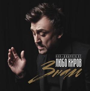 KIROV, LYUBO / ЛЮБО КИРОВ – ЗНАМ – НАЙ-ДОБРОТО (LP)