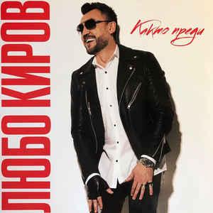 ЛЮБО КИРОВ LUBO KIROV КАКТО ПРЕДИ LP X-VIRG –  (LP)