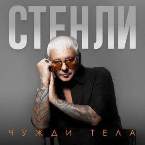 СТЕНЛИ – ЧУЖДИ ТЕЛА (CD)