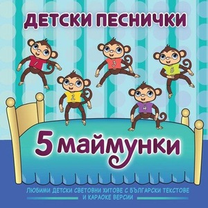 ДЕТСКИ ПЕСНИЧКИ 5 МАЙМУНКИ X-VIRG CD –  (CD)