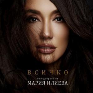 ILIEVA, MARIA / МАРИЯ ИЛИЕВА – ВСИЧКО – НАЙ-ДОБРОТО (CD)