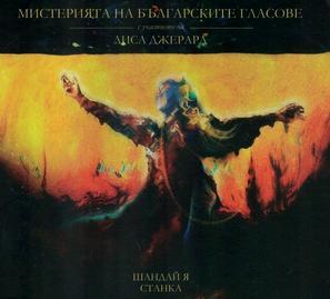 MYSTERY OF BULGARIAN VOICES & LISA GERRARD / МИСТЕРИЯТА НА БЪЛГАРСКИТЕ ГЛАСОВЕ – SHANDAI-YA/STANKA (CD)