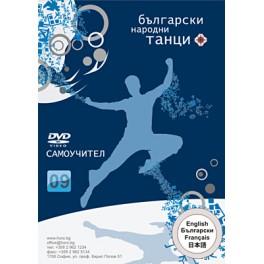 DVD БЪЛГАРСКИ НАР.ТАНЦИ САМОУЧИТЕЛ  –  (DVD)