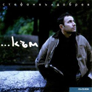 VALDOBREV, STEFAN / СТЕФАН ВЪЛДОБРЕВ – …КЪМ (2018) (CD)