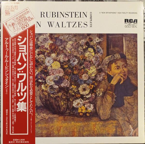 Arthur Rubinstein, Frédéric Chopin – Chopin Waltzes (LP, Album, Mono) (Near Mint (NM or M-))