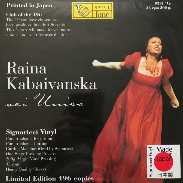 Raina Kabaivanska – Sei Unica (LP, Comp, Ltd, 200) (Mint (M))