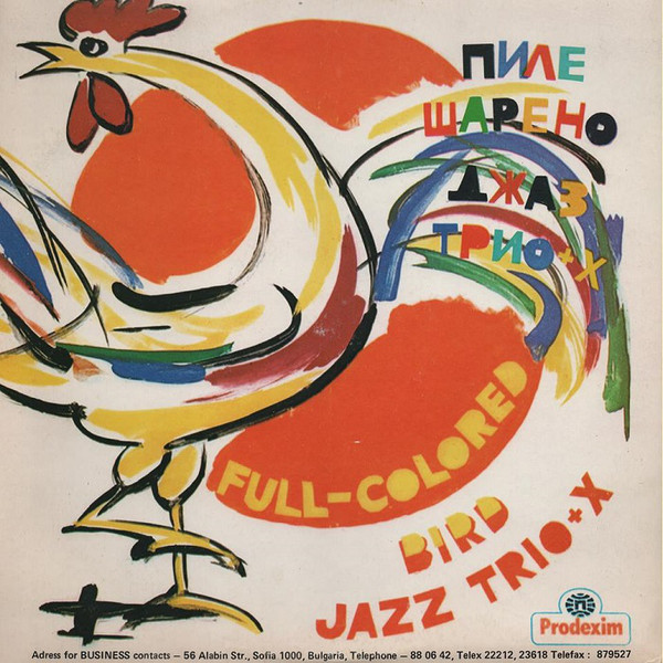 Jazz Trio + X – Пиле Шарено = Full-Colored Bird (LP) (Very Good Plus (VG+))
