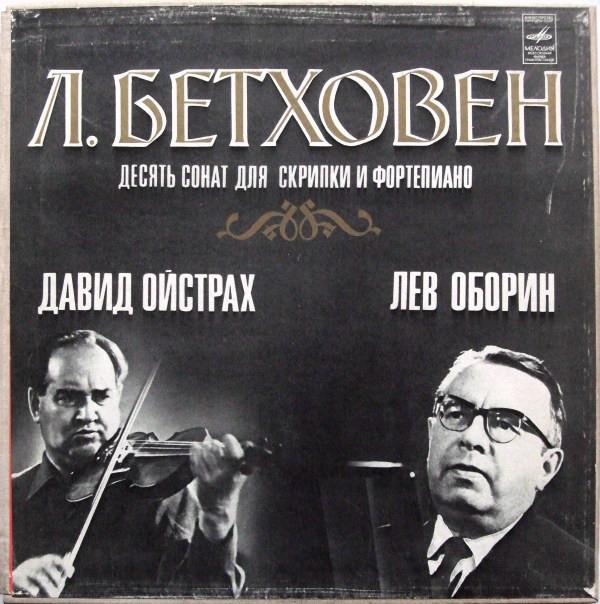 Ludwig Van Beethoven, David Oistrach, Lev Oborin – Десять Сонат Для Скрипки И Фортепиано (4xLP, Album + Box) (Very Good Plus (VG+))